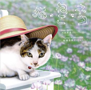 猫・ねこ・ネコ CDジャケット表
