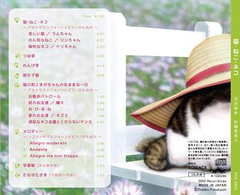 猫・ねこ・ネコ CDジャケット裏
